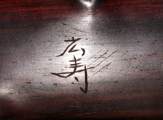 suzuki-signature
